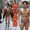TVB gây sốc với cảnh sao nam mặc quần lót chạy trên phố
