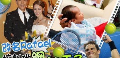 Trịnh Gia Dĩnh mê quần vợt, đặt tên con trai là 'Rafael'