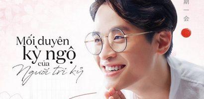 Tinh thần Nhật Bản trong chàng 'Hoàng tử' hát bằng trái tim – Hà Anh Tuấn